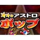 لعبة  AstroPop